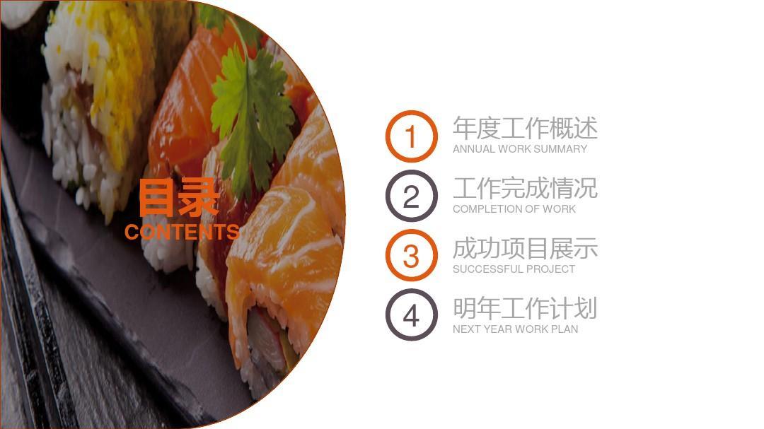 日本料理美食美食v美食简约日式写信作文PPT模通用企业的宜动态图片