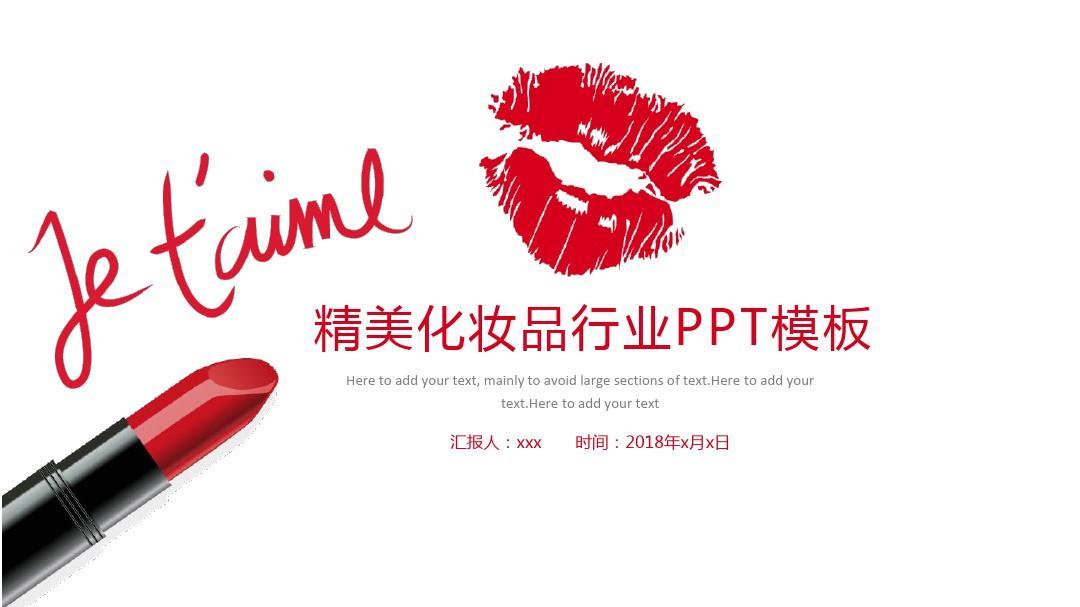 唇膏口红化妆品ppt模板图片