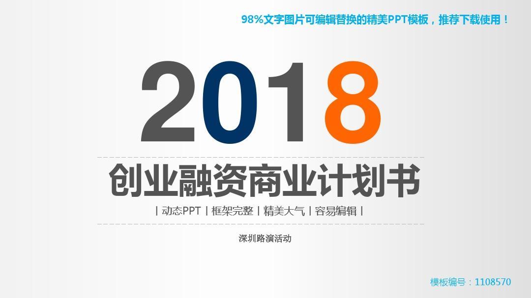 【精品文档】2018-2019最新深圳路演活动幻灯片模板【精品ppt】