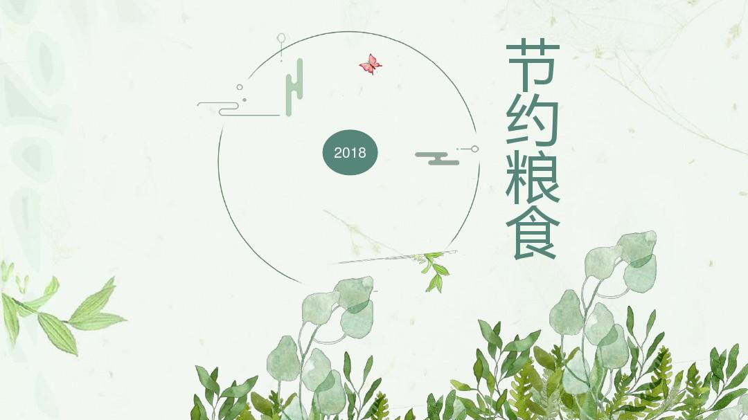课前三分钟节约年级ppt湘教版八上册粮食农业教案地理图片
