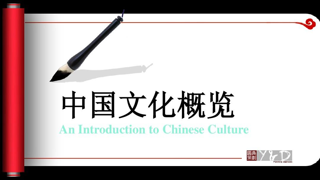 中国文化通览(A班)An Introduction to Chinese Culuture