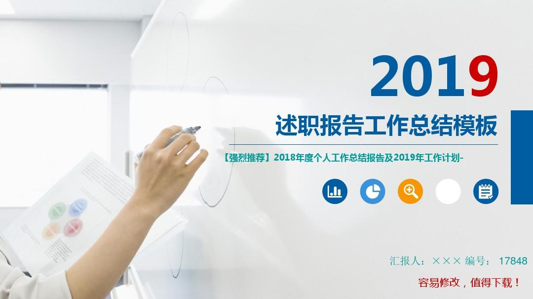 【强烈推荐】2018年度个人工作总结报告及2019年工作计划-