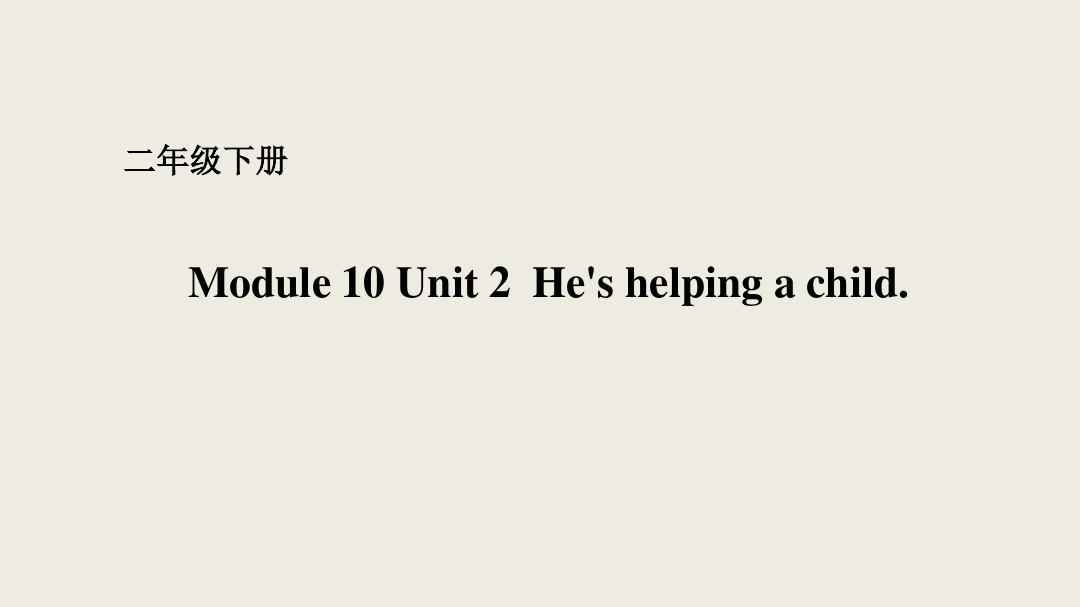 二年級下冊Module10 Unit 2 He's helping a child .課件(配套)1PPT