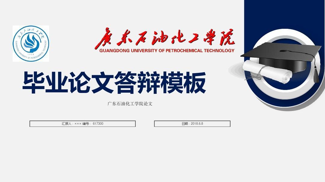 广东石油化工学院毕业论文答辩模板