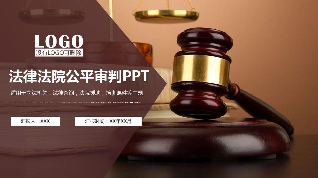 视频:法律模板公平审判汇报(适用于司法机关法瑞文教学法院图片