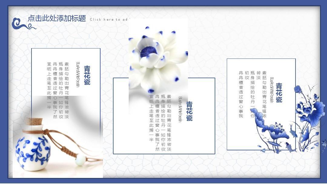 中国风古典青花瓷传统文化ppt课件模板图片