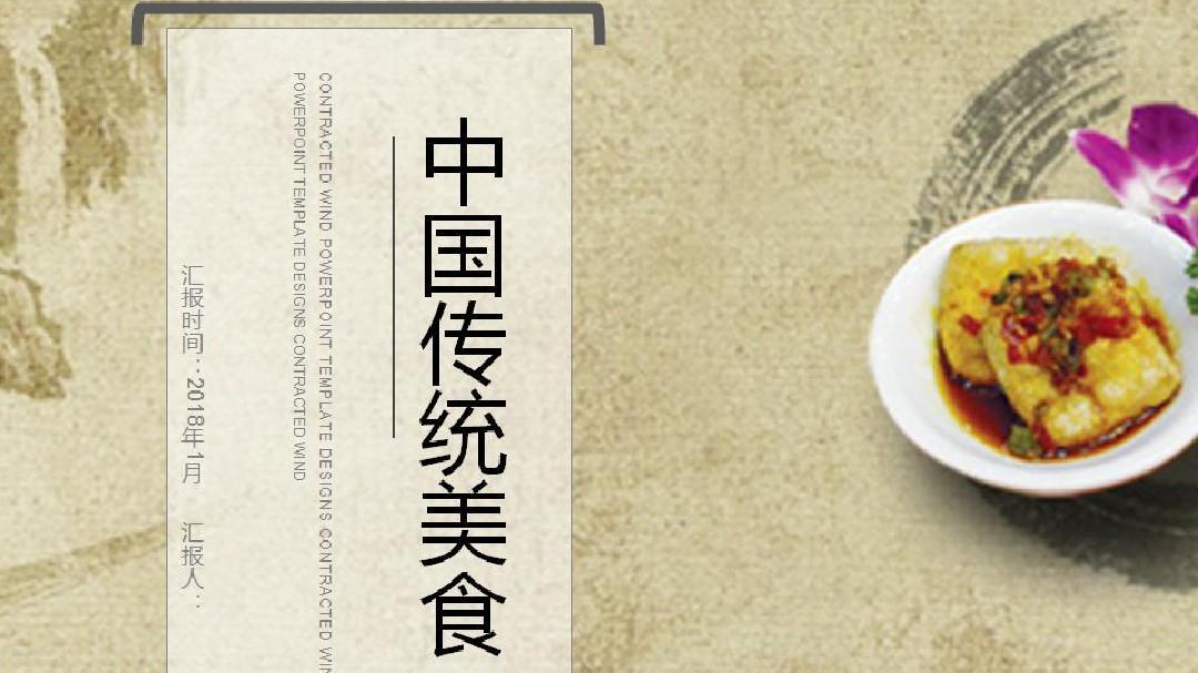 最全中国传统美食ppt模板图片