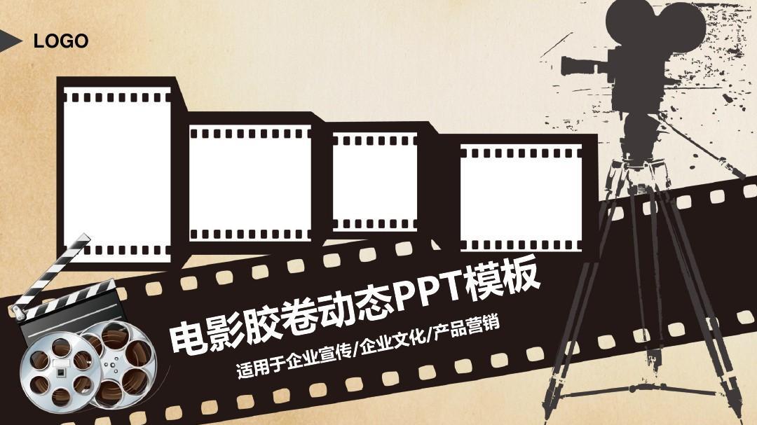 创意传媒电影金色伦理动态ppt模板胶卷韩国天狼影视电影院图片