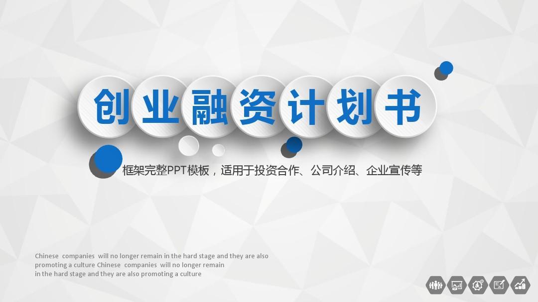 简洁蓝色大气工作总结商业融资年终计划模板