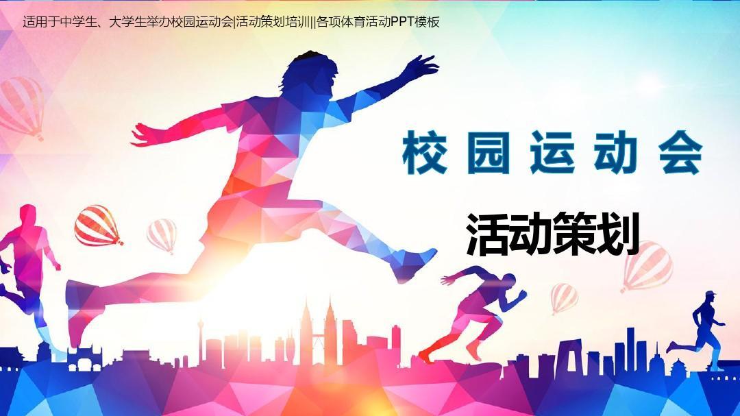 校园体育,足球跑步,体育计划书,运动会,田径长跑,运动会活动策划