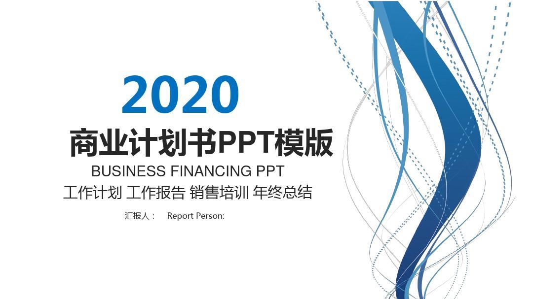 经典高端蓝色大气商业业计划书年终总结计划演示PPT模板