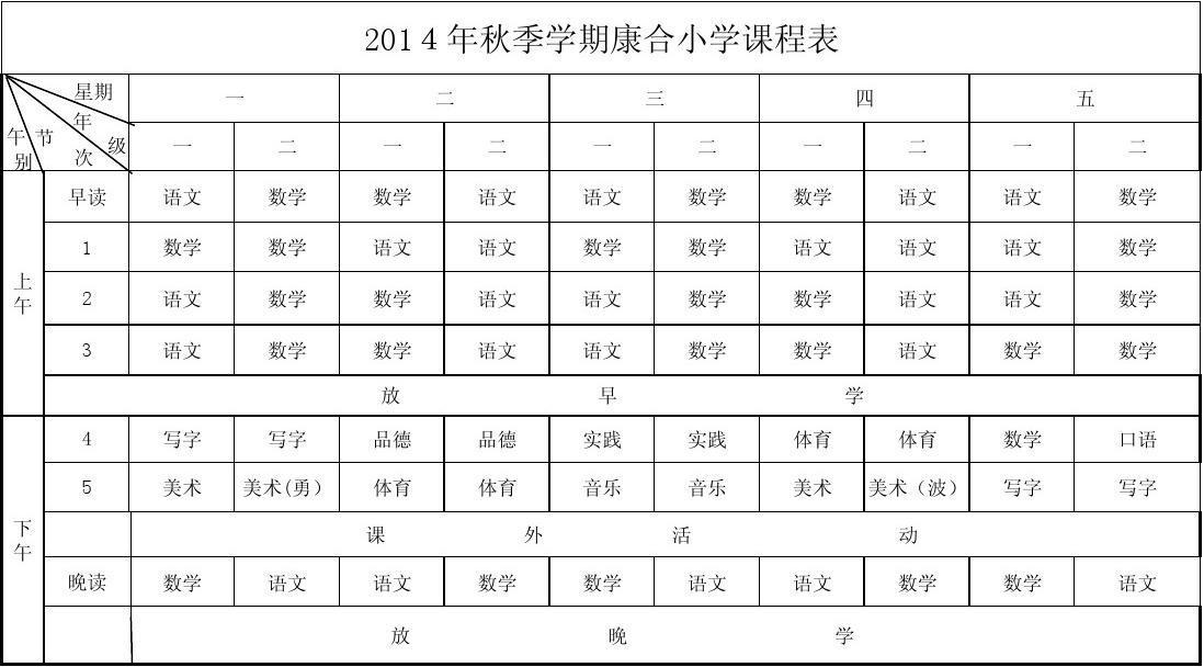 完小课程表(2014秋)图片