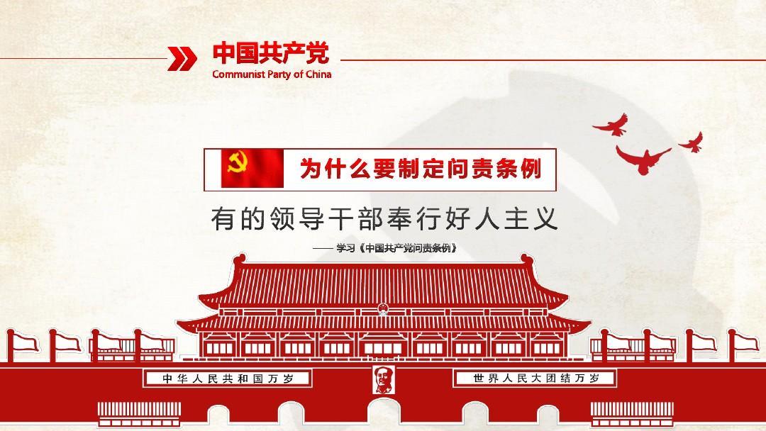 【党课ppt】中国共产党问责条例解读学习ppt课件问责条例全文逐条解读