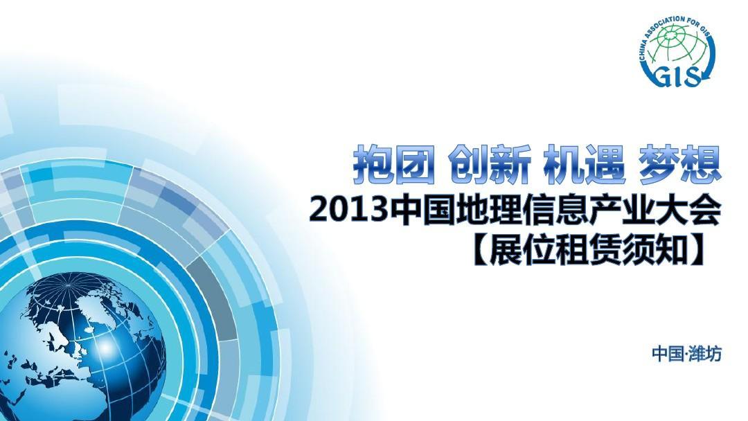 2013中国地理信息产业大会展位租赁须知