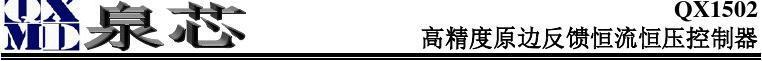 泉芯QX1502规格书(2014最新版)