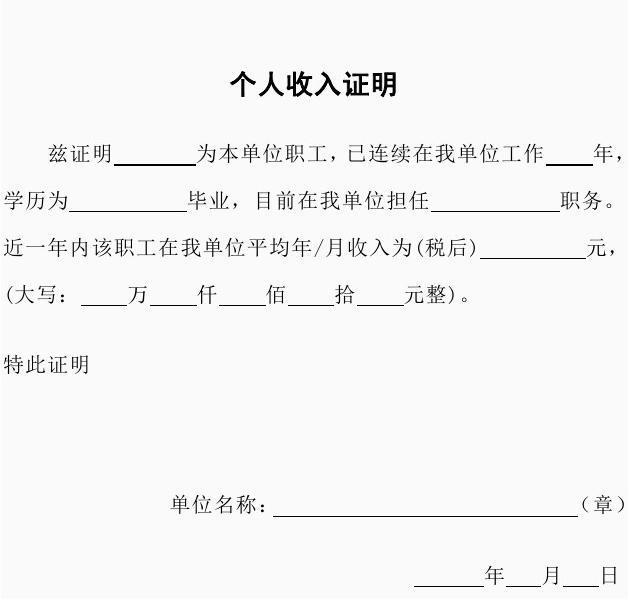 证明范文_收入证明范本_word文档在线阅读与下载_无忧文档