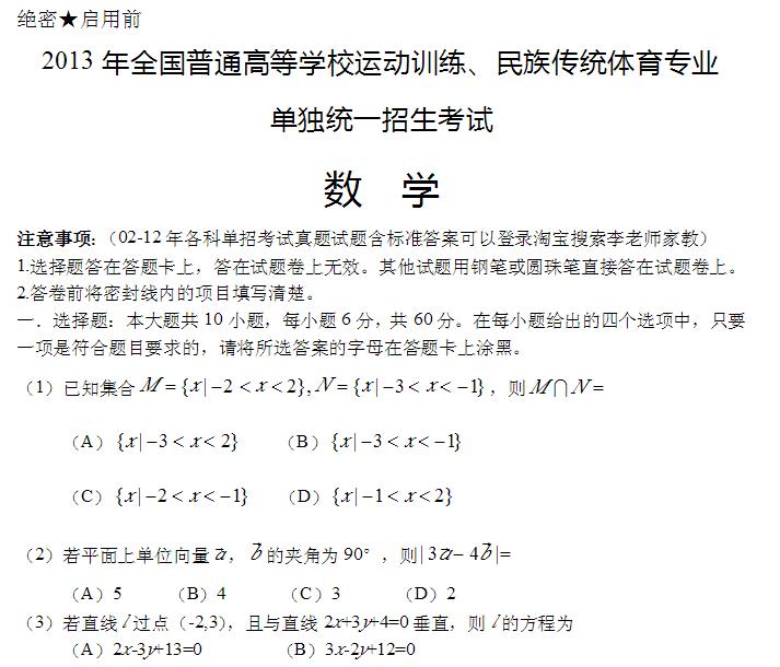 2013年体育单招数学真题