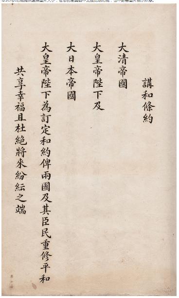 马关条约 原件影印件(中文日文)