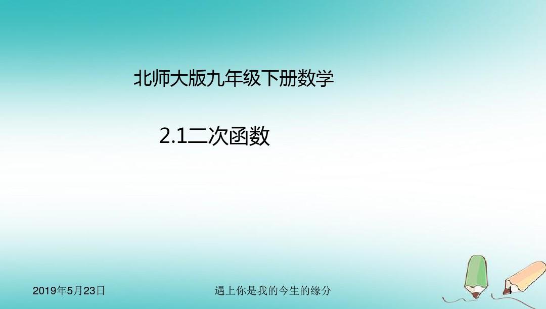 九年级数学下册第2章二次函数2.1二次函数_357PPT