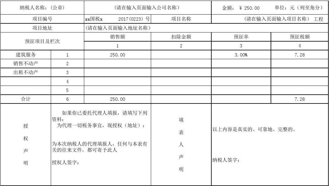 增值税预缴税款表(自动填表计算税金)