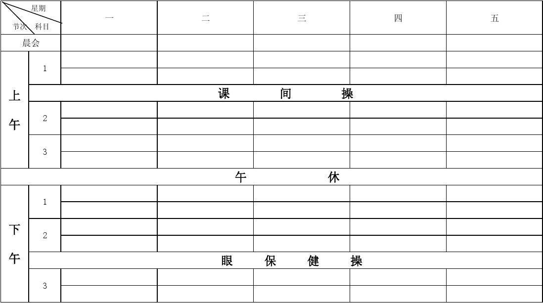 班级课程表模板