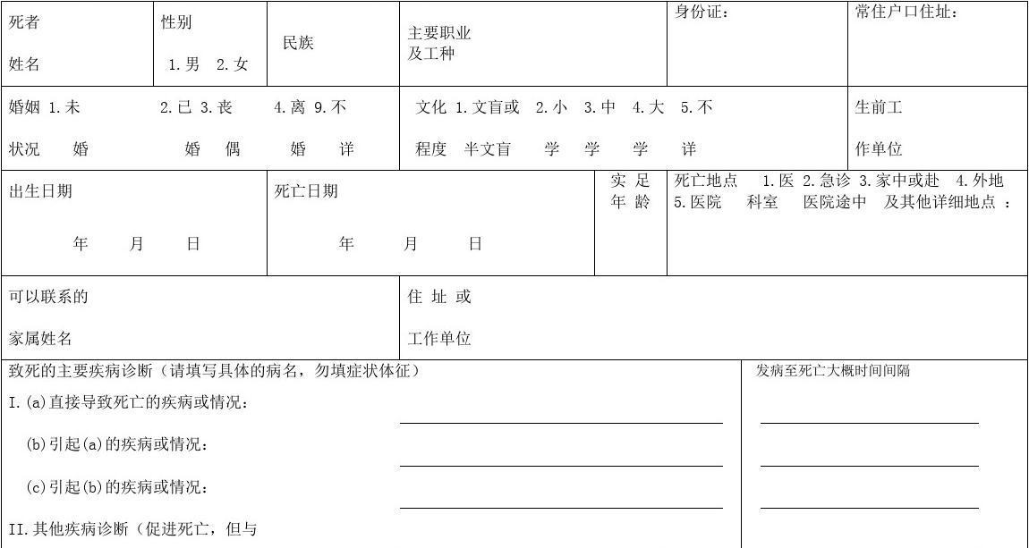居民死亡医学推断书_死亡医学证明书_word文档在线阅读与下载_文档网