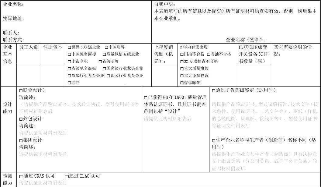 A类企业申请表