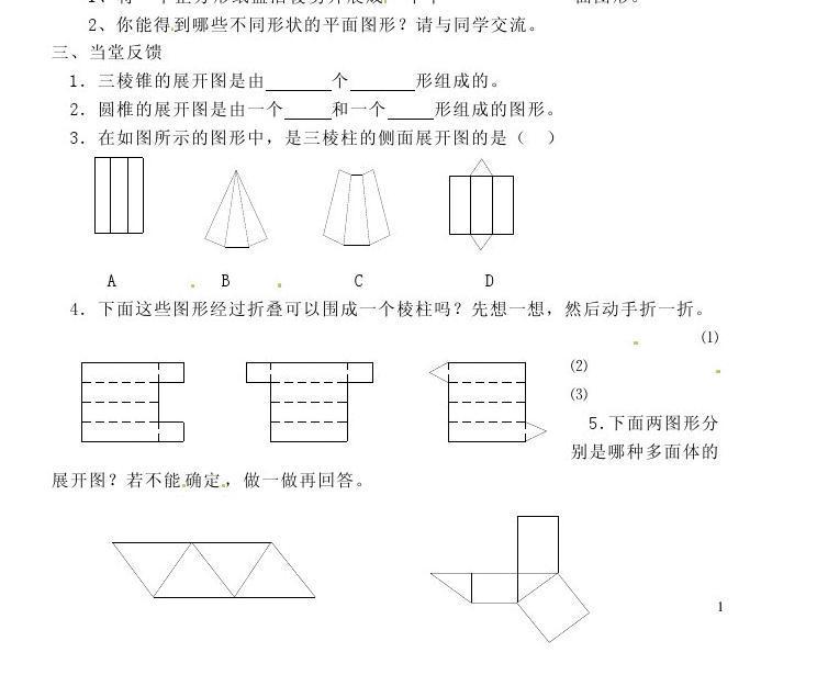 江苏省扬州市邗江美琪学校七年级数学上册 5.3 展开与折叠(第1课时)教学案