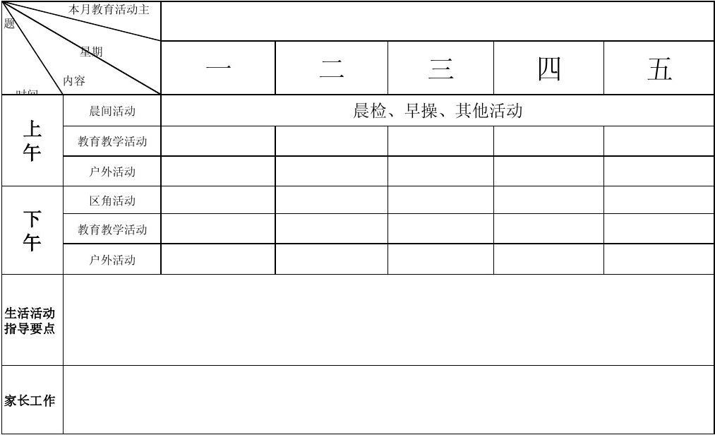 幼儿园周计划表