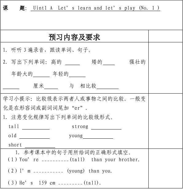 {六年级语文预习作业模板}.