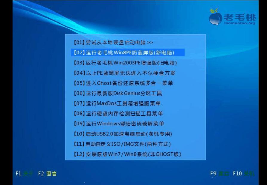 老毛桃u盘安装原版win7系统详细教程 第一步 将制作好的老毛桃启动