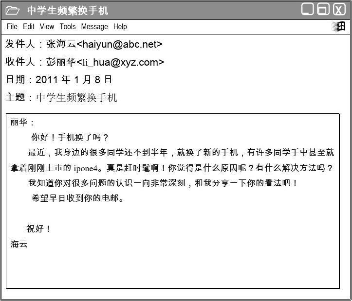 工作经验范文_中二高级华文-应用文练习一:请求公函答案_word文档在线阅读与 ...