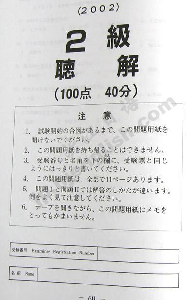 2005年日语一级听力_日语二级2002年听力真题-2_word文档在线阅读与下载_文档网