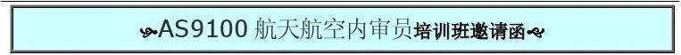 AS9100航天航空内审员邀请函