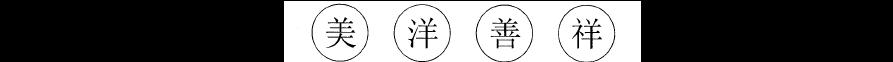 苏教版八年级数学第一章《对称轴图形》练习题(共三套)