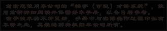 WRT-R2系统分机安装使用说明书WPZS-212CS3  A2