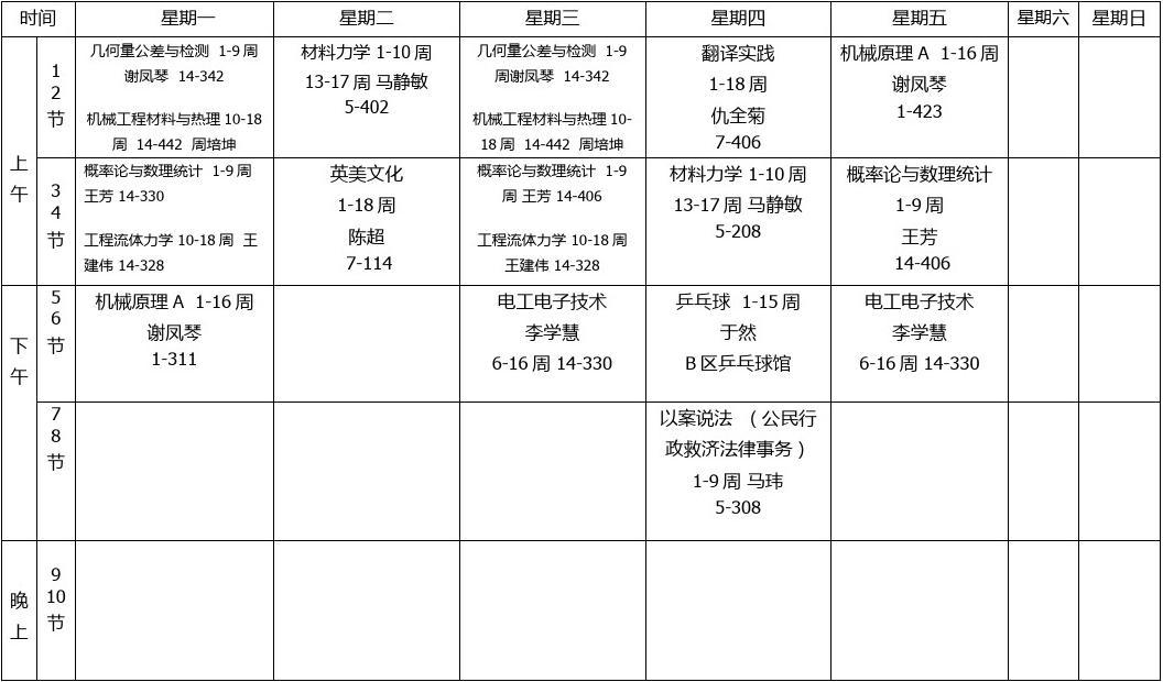 word斅�hkXz��n�����v�_大学课程表word 模版