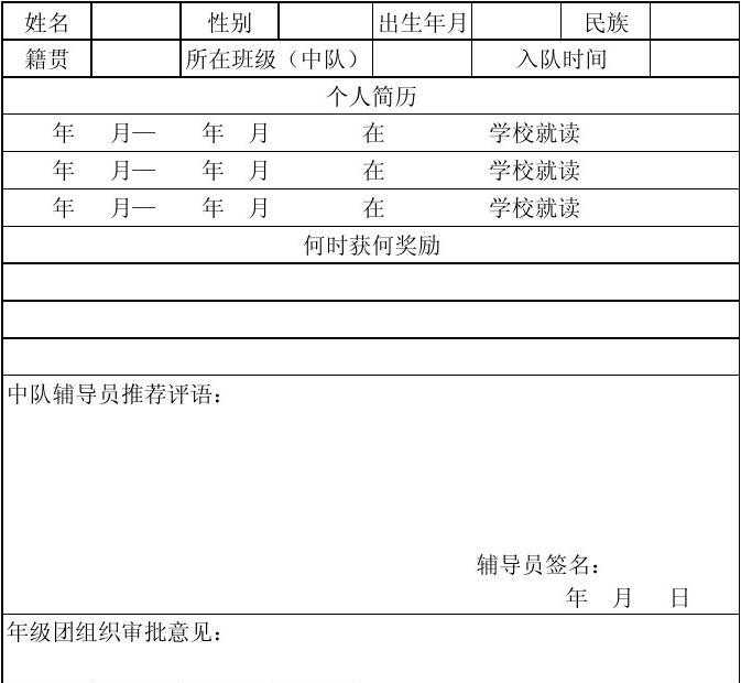 少先队员推优派位登记表青岛实验初中入团图片