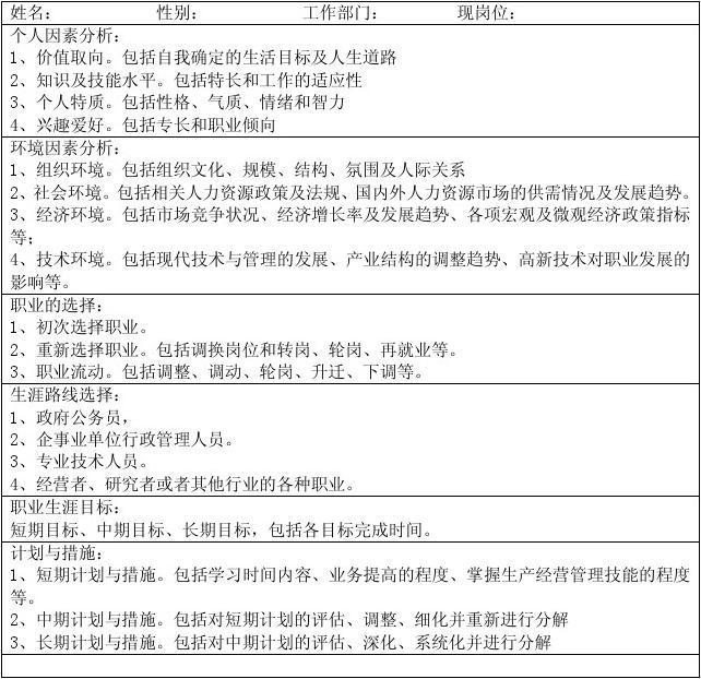 个人职业生涯发展计划表
