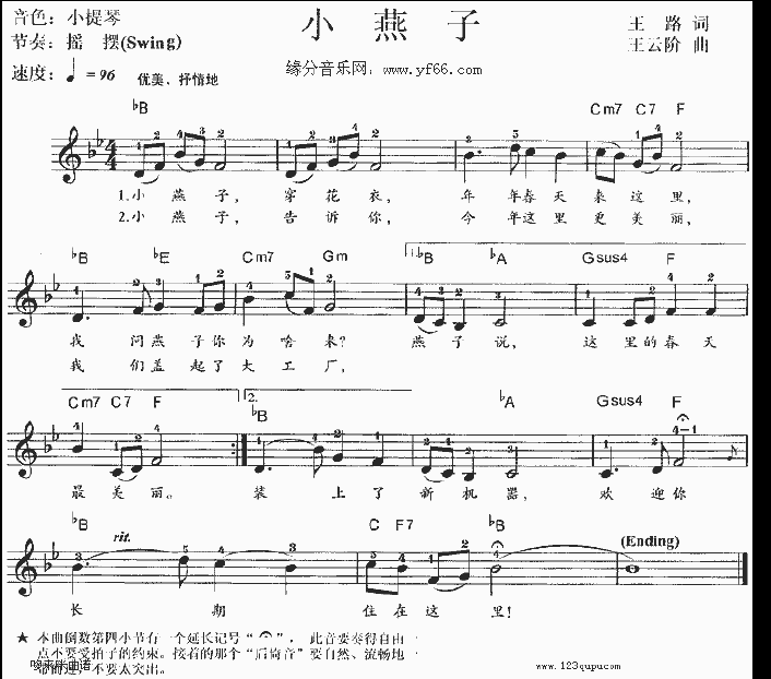 电子琴曲谱图片
