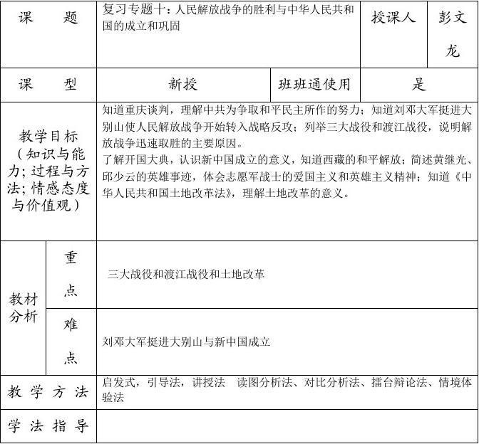 胜利专题十人民解放战争的复习与新中国的巩固与下载第31课时高中成立答案课表图片
