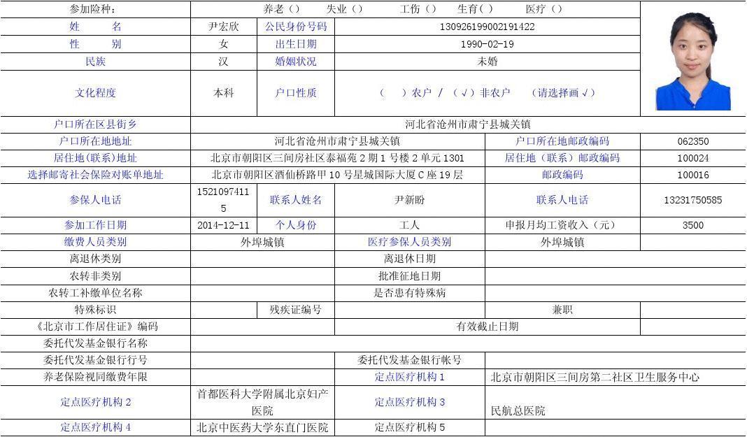 2017北京五险一金最低标准 北京的朋友看过来   希财网