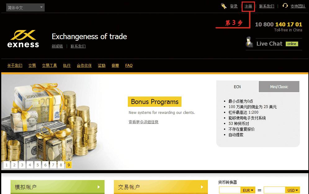 EXNESS平台官方开户注册流程步骤(2014最新图文版)