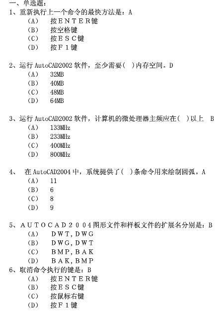 国家CAD考试题库