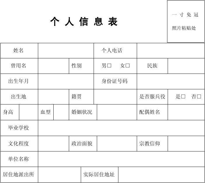 教师工作简历表_个人信息表_word文档在线阅读与下载_文档网