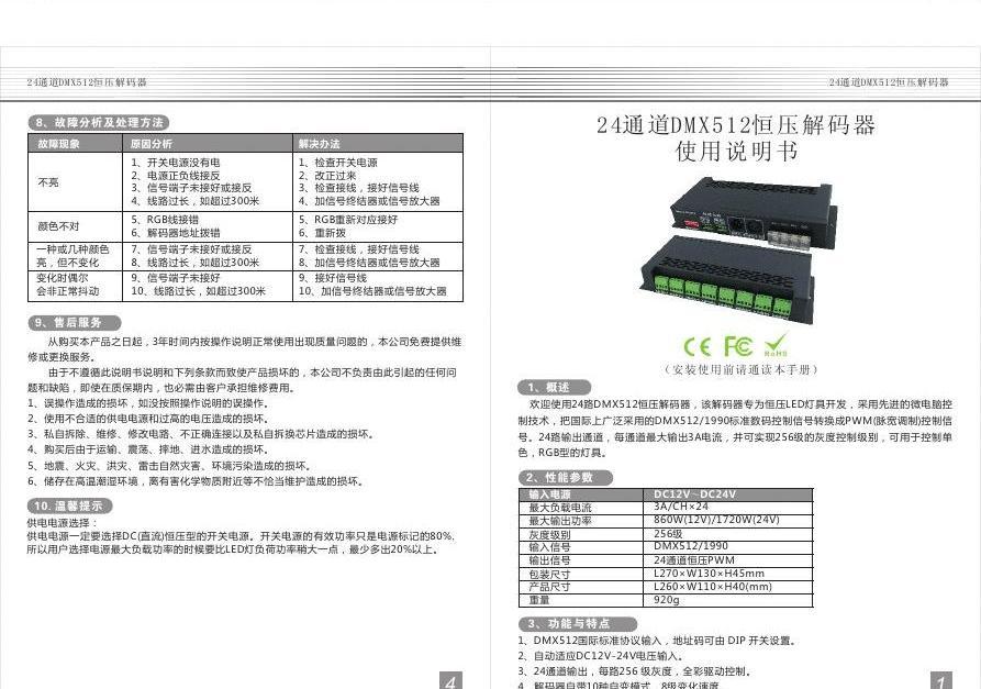 BC-824 DMX512解码器 CN