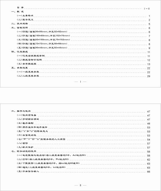 国龙温控仪表_国龙tcw-32b智能化温控仪说明书_文档下载
