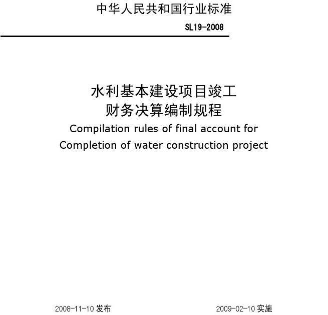 建设过程中工程合同管理_水利工程项目建设管理规范_水利工程建设施工监理规范