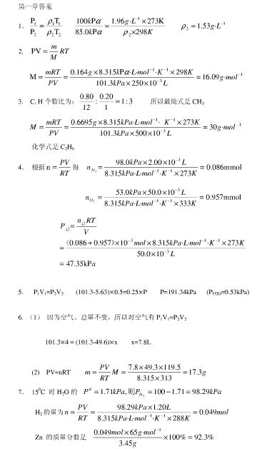 无机及分析化学答案(第四版)全部章节答案