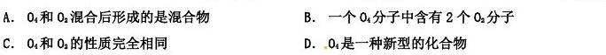山东省沂水县联考2019届中考化学五校联考模拟试卷及答案+(12份名校模拟卷)